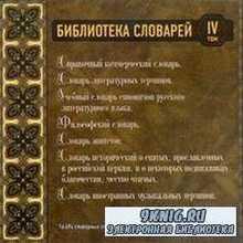 Библиотека словарей. Том№4