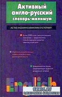 Активный англо-русский словарь-минимум