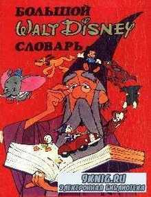 Большой словарь Walt Disney