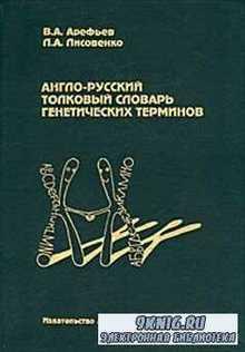 Англо-русский толковый словарь генетических терминов