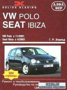 Volkswagen Polo / Seat Ibiza Cordova с 2001 г. бензин / дизель. Руководство ...