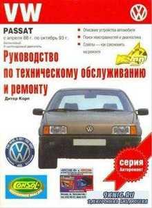 Volkswagen Passat 1988-1993 г. Руководством по эксплуатации, ТО и ремонту