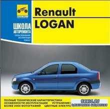 Школа авторемонта. Renault Logan. Мультимедийное руководство.