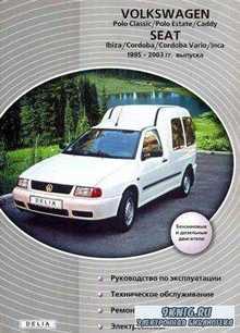 Volkswagen Polo / Caddy, Seat Ibiza /Cordoba / Vario / Inca 1995-2003 г.  б ...