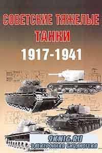 Советские тяжелые танки. 1917-1941