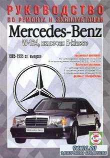Mercedes Benz W124 включая E-Klasse, 1985 - 1995 г. Руководство по ремонту  ...