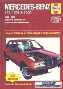 MERCEDES-BENZ 190, 190E (W 201) 1982-1993 бензин. Руководство по ремонту, э ...