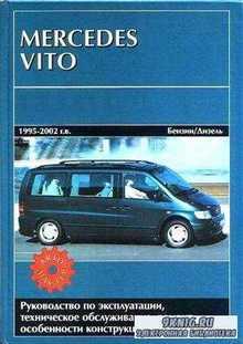 Mercedes Vito 1995-2002г. выпуска. Руководство по эксплуатации, техническое ...