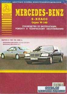 Mercedes Benz S-класс W (140), седан и купе 1991 - 1999 г. Руководство по р ...