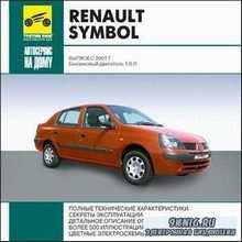 Мультимедийная инструкция по ремонту и эксплуатации автомобиля Renault Symb ...