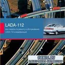 Все секреты по ремонту и обслуживанию LADA-112 и модификаций