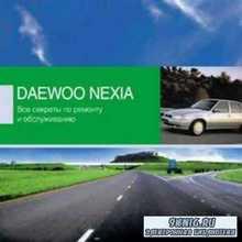 Все секреты по ремонту и обслуживанию Daewoo Nexia
