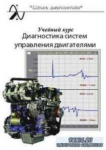 Диагностика систем управления двигателями СУД