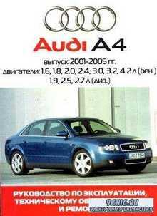 AUDI A4 2001-2005 бензин / дизель. Руководство по ремонту и эксплуатации