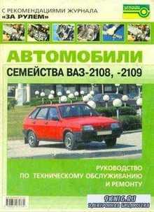 Автомобили семейства ВАЗ-2108, 2109. Руководство по техническому обслуживан ...