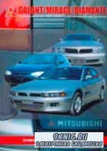 Mitsubishi Galant / Mirage / Diamante 1990-2000гг. выпуска. Эксплуатация, о ...