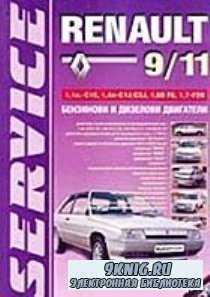 Renault 9/11. Руководство по эксплуатации и ремонту