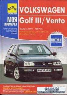 VW Golf III / Vento 1991-1997гг. выпуска. Руководство по эксплуатации, ТО и ...