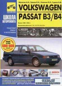 VW Passat B3 / B4 1988-1996 г. бензин. Пошаговый ремонт в фотографиях