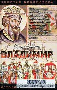 Семен Скляренко. Владимир