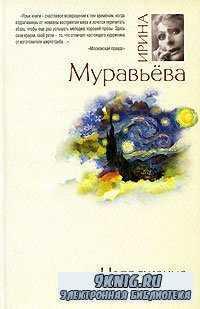 Ирина Муравьева. Напряжение счастья