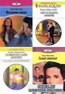Кэрол Мортимер. Сборник любовных романов