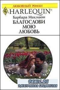 Барбара Макмаон - Благослови мою любовь