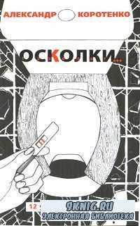 Александр Коротенко. Осколки... 12 удивительных ситуаций