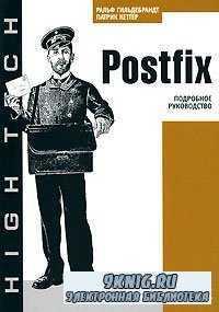Postfix. Подробное руководство