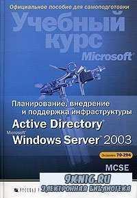 Планирование, внедрение и поддержка инфраструктуры Active Directory Windows ...