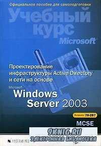 Проектирование инфраструктуры Active Directory и сети на основе Microsoft W ...
