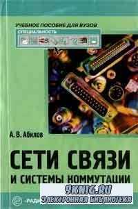Сети связи и системы телекоммуникаций