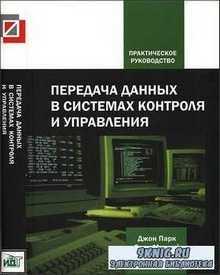 Передача данных в системах контроля и управления
