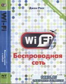 Wi-Fi. Беспроводная сеть