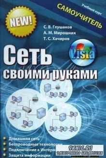 С. В. Глушаков - Сеть своими руками