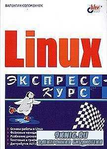 Linux. Экспресс-курс