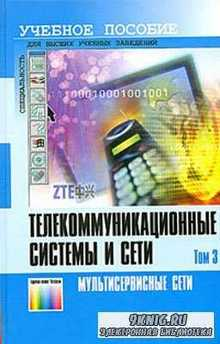 Телекоммуникационные системы и сети. Том 3. Мультисервисные сети