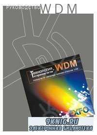 Руководство по технологии и тестированию систем WDM