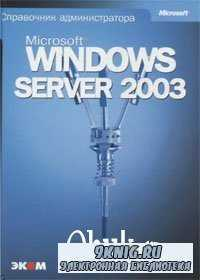 Microsoft Windows Server 2003. Справочник администратора