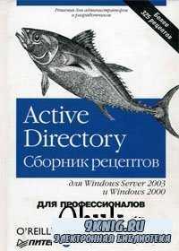 Active Directory. Сборник рецептов для Windows Server 2003 и Windows 2000.  ...