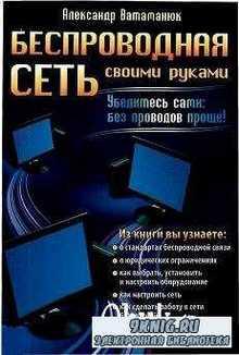Беспроводная сеть своими руками (eBook | 2008)