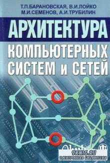 Архитектура компьютерных систем и сетей