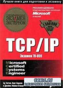 TCP-IP Экзамен 70-059