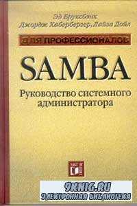 Samba. Руководство системного администратора