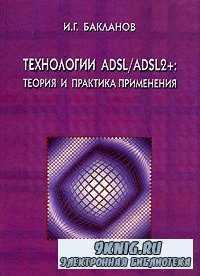 Технологии ADSL/ADSL2+: теория и практика применения