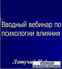 Психологи влияния
