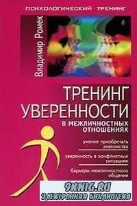 Ромек В. - Тренинг уверенности в межличностных отношениях