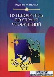 Путеводитель по Стране Сновидений (аудиокнига)