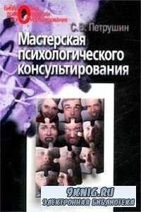 Петрушин С.В. - Мастерская психологического консультирования