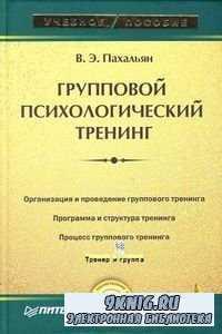 Пахальян В. Э. - Групповой психологический тренинг